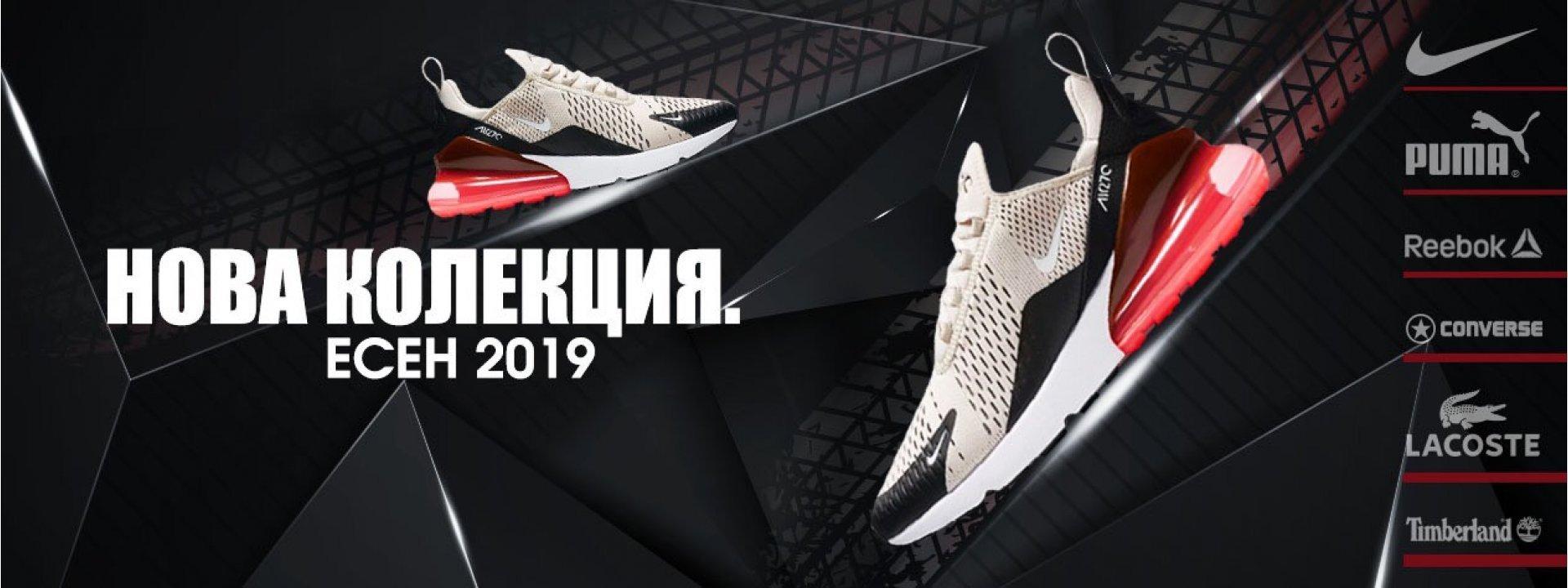 f65b615bec3 Маркови маратонки, дрехи и аксесоари - Nike, Puma, Reebok, Lacoste ...